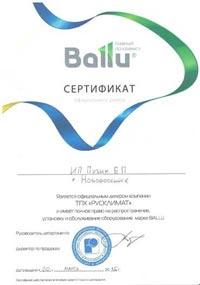 Сертификат на продажу балу