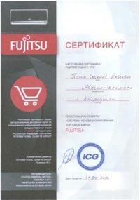 Сертификат на продажу фуджитсу