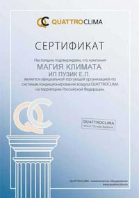 Сертификат на продажу квадроклима