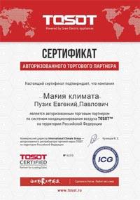 Сертификат на продажу тосот